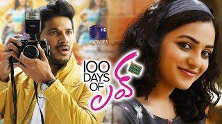 100 Days of Love Full Movie || 2019 Telugu Full Movies || Dulquer Salmaan | Nithya Menon