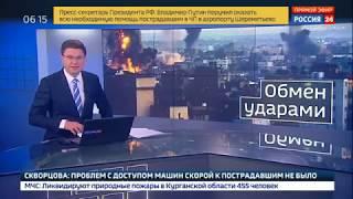 Смотреть видео Израиль и Палестина приняли соглашение о прекращении огня   Россия 24 онлайн