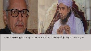 Hazrat  Eessa ki Wafat - Mufti Tariq Masood vs Ghamidi