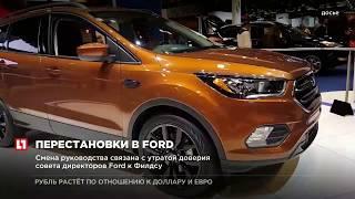 Гендиректор американского автоконцерна Ford Марк Филдс уйдет в отставку
