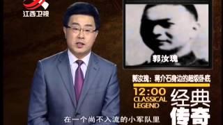 """20150714 经典传奇 :红色特工秘档""""郭汝瑰"""" 蒋介石身边的超级卧底"""
