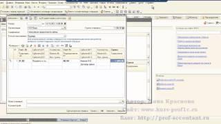 Как оформить заем от учредителя в 1С Бухгалтерия 8 ред.2(Видео как оформить заем от учредителя в 1С Бухгалтерия 8 ред.2 Получить видео по 1С бесплатно http://kurs-prof1c.ru/, 2012-10-16T03:24:50.000Z)