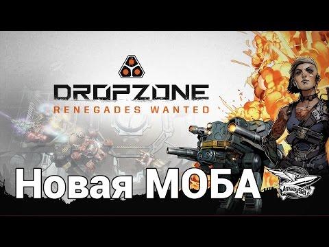 видео: Стрим - dropzone - Новая МОБА