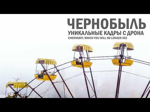 Чернобыль, уникальные кадры снятые на дрон / Chernobyl, Unique Drone Video In 4K