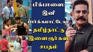 We won't watch Bigg Boss from now on, TN Youngsters take oath - Kamal Haasan | Vijay TV