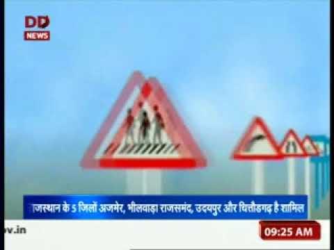 राजस्थान के 5 जिलों के ग्रामीण इलाकों में सड़क सुरक्षा का जागरूकता अभियान