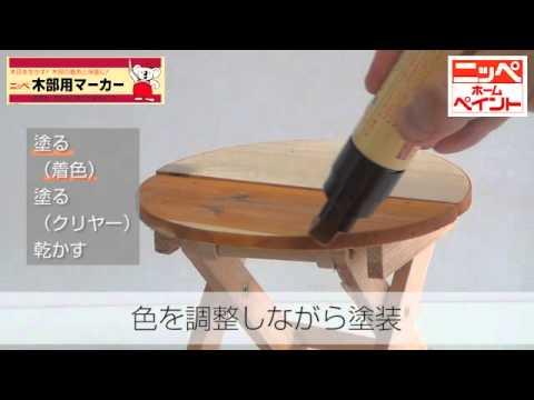 木目を生かすステイン仕上げ 用具不要なニス塗装木部用マーカー大型