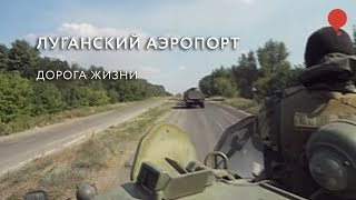 Луганский аэропорт. Дорога жизни