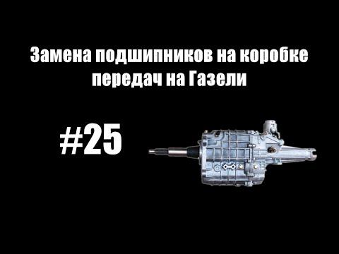 #25 - Замена подшипников на коробке передач на Газели