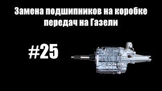 #25 - Замена подшипников на коробке передач на Газели(Данный видеоролик повествует о том, как разбирается коробка передач, как снимаются и меняются подшипники..., 2016-06-13T18:38:01.000Z)