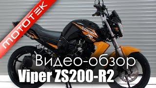 Мотоцикл Viper ZS200-R2   | Видео Обзор   | Обзор от Mototek
