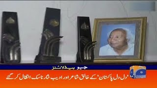 Geo Headlines - 11 AM - 03 July 2019