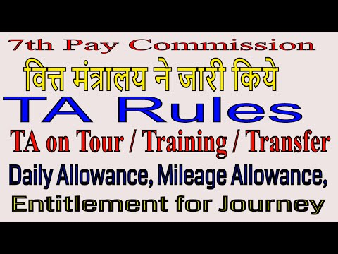 TA Rules For Govt Employees_Travelling Allowances Rules किये Finance Ministry ने पारित TA Rules