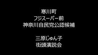 神奈川自民党公認候補 三原じゅん子 を勝たせてください!!