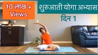शुरुआती योगा अभ्यास दिन 1 | Beginner's series Day 1 in HINDI | Yoga for beginners in hindi