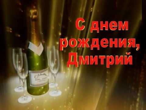 Именины Дмитрия, поздравление Дмитрию