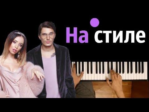 Время и Стекло - На стиле ● караоке   PIANO_KARAOKE ● ᴴᴰ + НОТЫ & MIDI