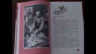 Книги о войне для детей