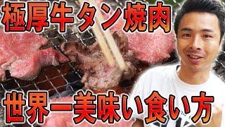 【牛タンステーキ焼肉】牛タンの世界一美味い食い方を教えてやる thumbnail