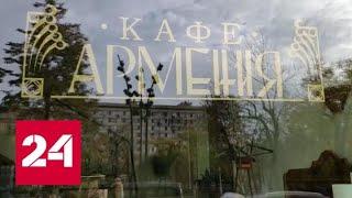 Организаторы акции 27 июля должны выплатить ресторану почти 300 тысяч рублей за убытки - Россия 24