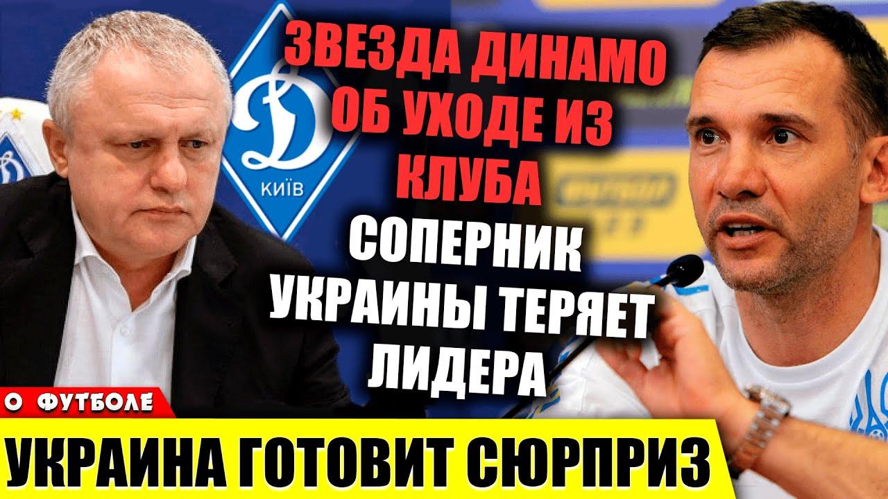 Неожиданные изменения в составе сборной Украины | Конец карьеры игрока Шахтера | Выходка Роналду