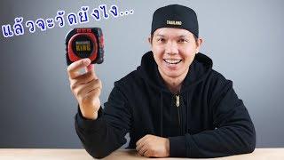 ตลับเมตรไร้สายจากโลกอนาคต!!! เทคโนโลยียุค4.0