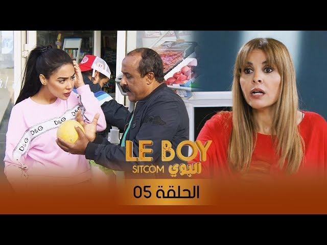 سيتكوم البوي - الحلقة الخامسة