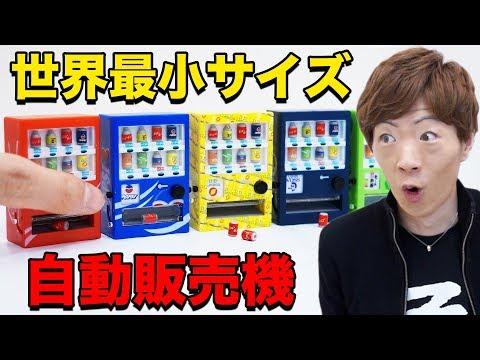 ボタン押すとちゃんと缶が出てくる世界最小級の自動販売機を発見!