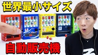 ボタン押すとちゃんと缶が出てくる世界最小級の自動販売機を発見! thumbnail