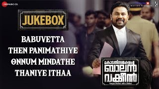Kodathi Samaksham Balan Vakkeel - Full Movie Audio Jukebox | Dileep, Mamta Mohandas & Priya Anand