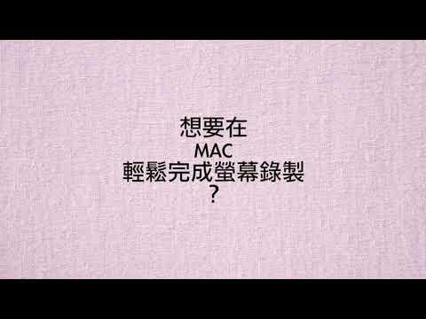 如何在Mac 上錄製螢幕?MAC電腦超簡單螢幕錄製