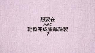 如何在 Mac 上錄製螢幕?MAC電腦超簡單螢幕錄製