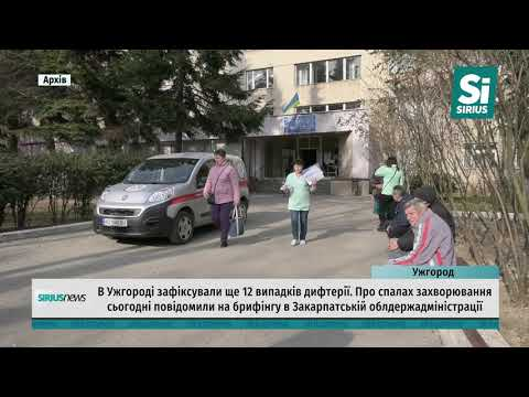 В Ужгороді зафіксували ще 12 випадків дифтерії