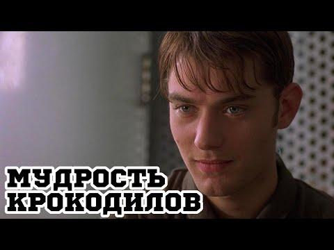 Мудрость крокодилов (1998) «The Wisdom of Crocodiles» - Трейлер (Trailer)