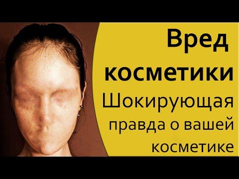 Вред косметики. Шокирующая правда о вреде косметики!