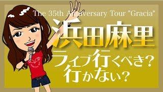 【浜田麻里/武道館レポート】麻里ちゃんの魅力とは?/The 35th Anniversary Tour