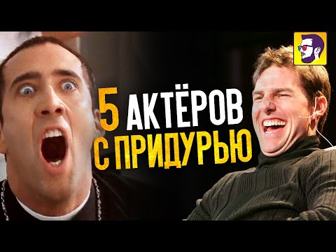 5 актеров, скрывающих свои странности и придурь - Видео онлайн