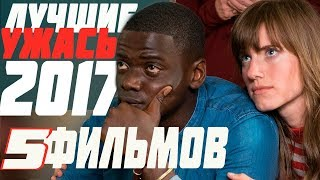ЛУЧШИЕ ФИЛЬМЫ УЖАСОВ 2017. КИНО 2017. ОБЗОР ЛУЧШИХ УЖАСТИКОВ 2017.