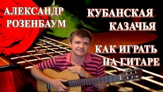 Александр Розенбаум Кубанская Казачья Аккорды | Как играть на гитаре