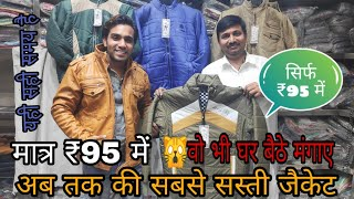 लेदर जैकेट मंगाए घर बैठे Buy jacket direct from manufacturer || lather jacket at factory price