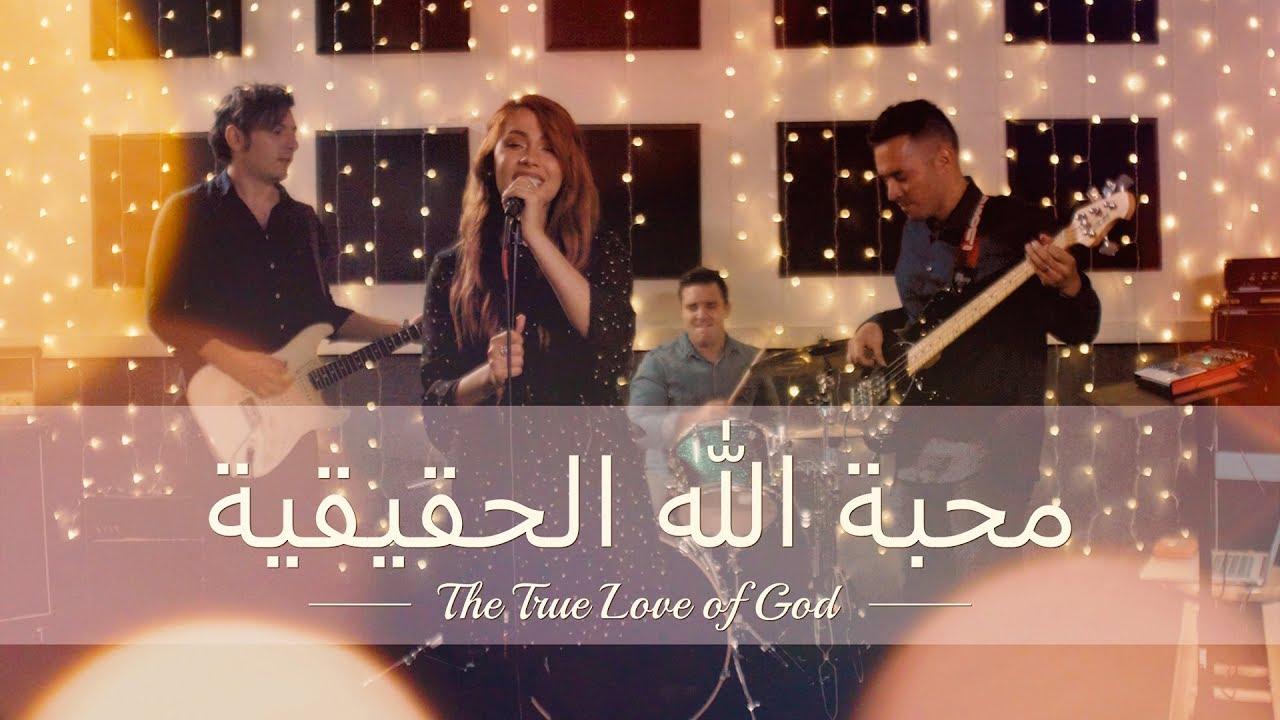 ترنيمة - محبة الله الحقيقية - تسبيح المسيح في قلبي (فيديو موسيقي)