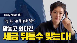 [데일리뉴스 181] 1주택자라 안심? 그러다 뒤통수 맞습니다! (1주택자가 알아야 필수 절세법 총정리)