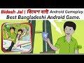Bidesh Jai ✈️ বিদেশ যাই Android Gameplay   Bangladeshi Game