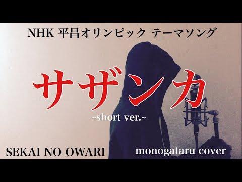 【歌詞付き】 サザンカ ~short ver.~ (NHK 平昌オリンピック テーマソング) - SEKAI NO OWARI (monogataru cover)