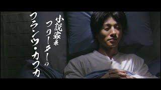 『カフカの東京絶望日記』第1話(前編) カフカ、カフカに絶望する