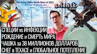 Глобальное Потепление с Морозом, Бесценная Керамика, Станция МИР, Специи и Инфекции - Sciensk Radio