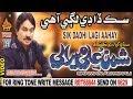 New Sindhi Song Sik Dadhi Lagi Aahay By Shaman Ali Mirali New Album 21 Volume 7135 2018