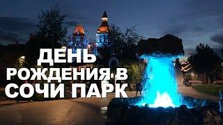 как мы отметили детский день рождения в тематическом парке развлечений Сочи Парк 2019 Адлер