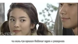 [ Mongolian Subtitle ] Миний байшин киноны дуу - I think I love you