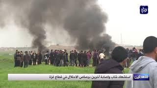 استشهاد شاب وإصابة آخرين برصاص الاحتلال في قطاع غزة - (23/2/2020)